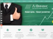 А-Финанс - бухгалтерские услуги на аутсорсинге (Россия, Свердловская область, Екатеринбург)