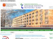 Колледж искусств Республики Коми.