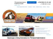 Заказ и аренда спецтехники в Петропавловск-Камчатский. Заказать услуги строительной спецтехники