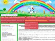 Боровский детский сад «ЖУРАВУШКА»
