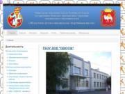 ГБОУ ДОД Областная детско-юношеская спортивная школа - Челябинск