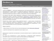 Drobor.ru - справочник дробильного оборудования. (Россия, Московская область, Москва)