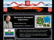 О городе Снежинске (Россия, Челябинская область, Снежинск)