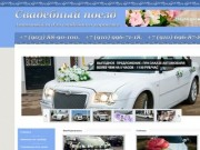 Аренда автомобилей для свадьбы в г. Иваново. Компания предлагает огромный выбор автомобилей Premium класса в г. Иваново (область), Владимир, Кострома, Ярославль - джипы, седаны, лимузины, микроавтобусы, ретро-автомобили.