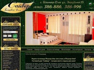 Гостиницы Йошкар-Олы, гостиница Сайвер в Йошкар-Оле, гостевой дом Сайвер Йошкар-Ола