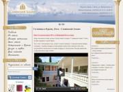 """Веб-портал Hotel-slavalyans.Com.Ua представляет  частный отель в Ялте - """"Славянский Альянс"""""""