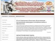 """""""РСВА"""" - Кировское областная организация"""