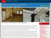 Стоимость теплоизоляции и утепления в Домодедово