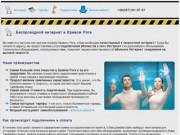 Беспроводной интернет в частном секторе и пригороде Кривого Рога - SkyNeet