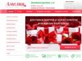 Купить цветы недорого, заказать букет в салоне Амелия в Великом Новгороде