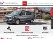 Крымская Лизинговая Компания