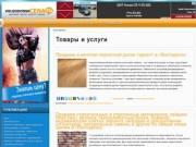 Г. Волгодонск неофициальный городской бизнес портал : новости
