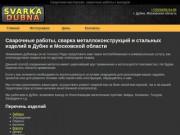 Сварочные работы, сварка металлоконструкций и стальных изделий в Дубне и Московской области