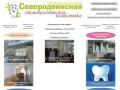 ГАУЗ Архангельской области Северодвинская стоматологическая поликлиника
