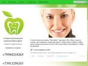Стоматологическая клиника Вита-Дент город Минусинск