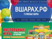 Вшарах.рф - Воздушные гелиевые шарики - г.Волгодонск перекресток ул.Энтузиастов и Черникова