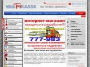 Интернет магазин Mega Tools Cluster (Мега Тулз Кластер)