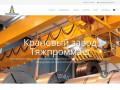 Компания Тяжпроммаш производит такую продукцию как мостовой кран однобалочный (подвесной и опорный), двухбалочный электрический, однобалочный ручной и многие другие. (Россия, Московская область, Москва)
