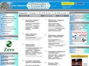 Новороссийск - фирмы, предприятия, сайты в Новороссийске (Точка(РУ) - справочная система)
