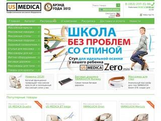 Массажное оборудование US Medica. Бесплатная доставка по Оренбургу