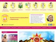 Уполномоченный по правам ребенка в Пермском крае
