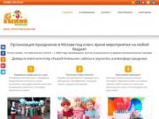 Шоу программа на свадьбу. Агентство Рыжий Апельсин. (Россия, Нижегородская область, Нижний Новгород)