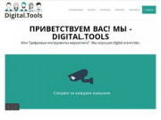 Агентство «Digital.Tools»