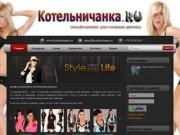 Котельничанка - сайт города Котельнич для девушек!