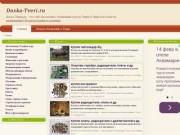 doska-tveri.ru - бесплатные объявления Твери без регистрации и удаления (Россия, Тверская область, Тверь)