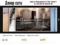 Decor32.ru — Декор - Сити | Магазин Декора для Вашего дома. Лучшие обои в Брянске