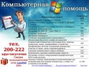 Компьютерная помощь в Томске