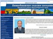 Администрация Нижнебаканского сельского поселения Крымского района Краснодарского края