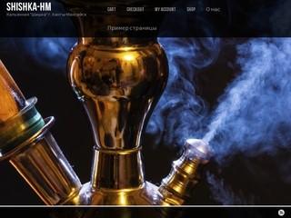 Shishka-HM | Кальянная