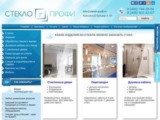 Стекло-Профи (Россия, Московская область, Москва)