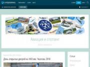 Авиация и споттинг ((LiveJournal.com)