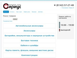 Компьютерный магазин Сириус г. Петрозаводск. - Магазин
