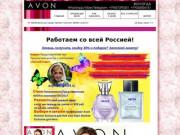 Avon- интернет-магазин косметики и парфюмерии