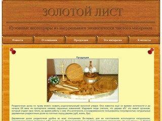 Золотой лист: кухонные аксессуары из натурального экологически чистого материала в Нальчике