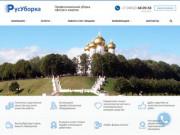 Клининговая компания «Русуборка» (Россия, Ярославская область, Ярославль)