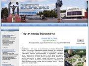Портал города Воскресенск