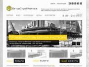 ООО «БетонСтройМонтаж» производитель бетона, блоков ФБС, колодцев и ЖБИ