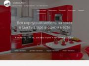 Кухни на заказ в Сыктывкаре