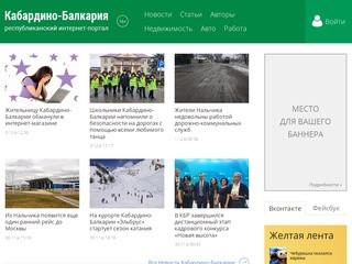 Республиканский интернет-портал Кабардино-Балкарии