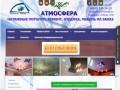 Atmosfera37.ru — Натяжные потолки Иваново - Акции, скидки, цены, фото