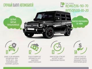 Срочный выкуп автомобилей в Ханты-Мансийске