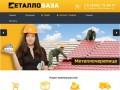 Orenstal.ru — Металлобаза в Оренбурге |  Продаём металлочерепицу, металлопрокат