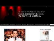 Официальный сайт Иосифа Давыдовича Кобзона