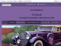 Интернет-магазин по продаже запчастей на иномарки и отечественные автомобили. (Россия, Якутия, Якутия)