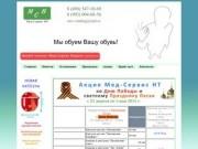 Мед-Сервис Видное - производство и продажа капсул для бахил, зип