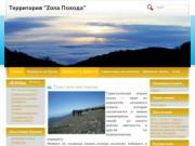 """Территория """"Zona Похода"""" (пешие туристические походы по Крыму)"""